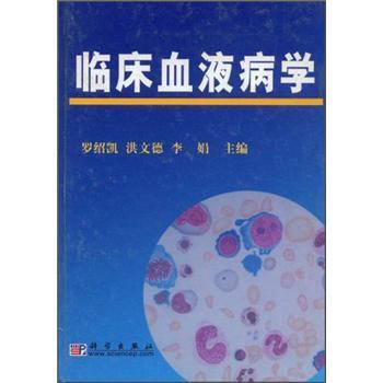 临床血液病学