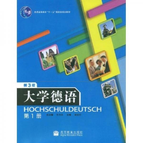"""普通高等教育""""十一五""""国家级规划教材:大学德语(第1册)(第3版)"""
