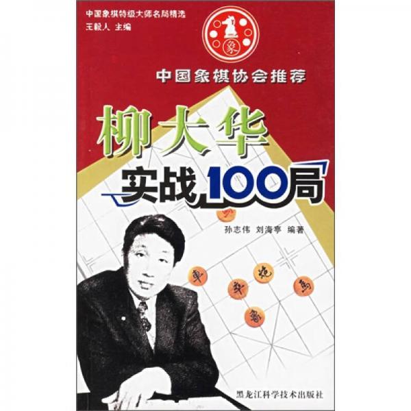 柳大华实战100局