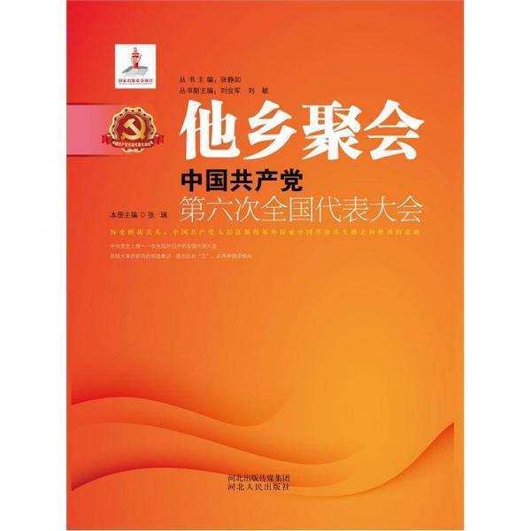 他乡聚会:中国共产党第六次全国代表大会