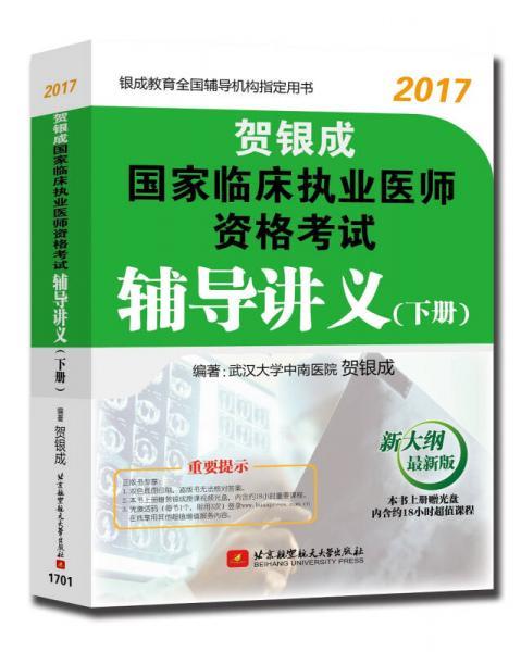贺银成2017国家临床执业医师资格考试辅导讲义(下册)