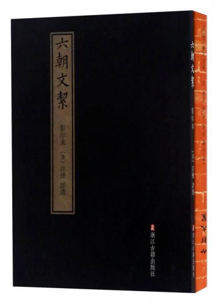 六朝文絜(影印本 套装共2册)