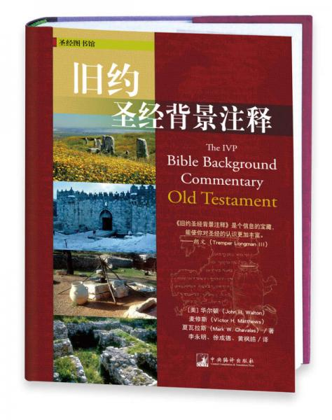 Old Testament Bible Background Notes