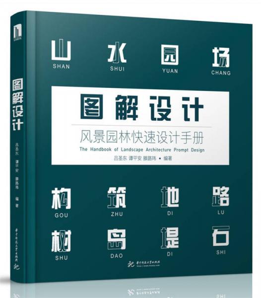图解设计:风景园林快速设计手册