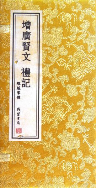 增广贤文·礼记(雕版宋体)