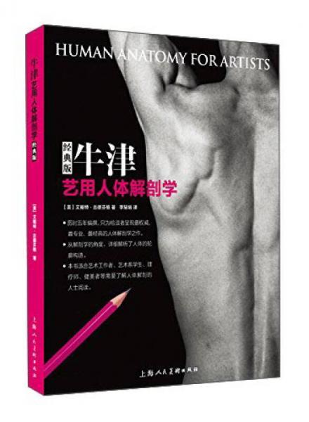 牛津艺用人体解剖学(经典版)