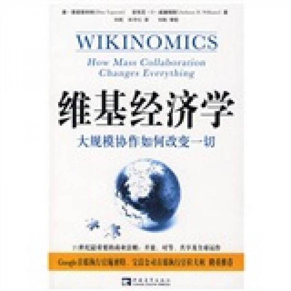 维基经济学
