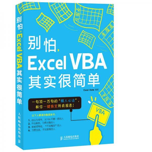 ����锛�Excel VBA�跺��寰�绠���