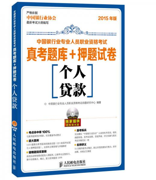 China Banking Professionals Professional Qualification Exam Real Exam Question Bank + Exam Paper: Personal Loan