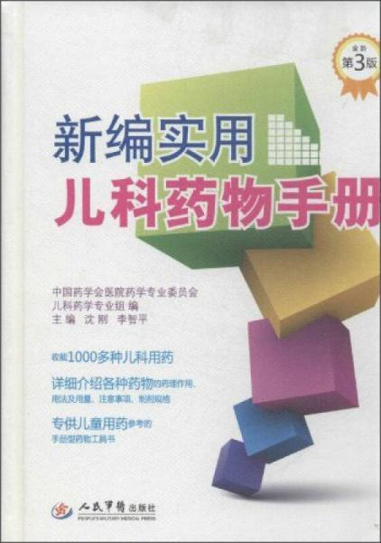 新编实用儿科药物手册(第3版)