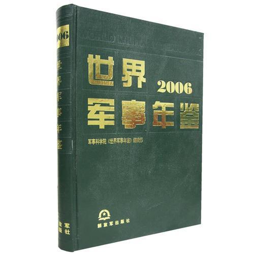 世界军事年鉴2006