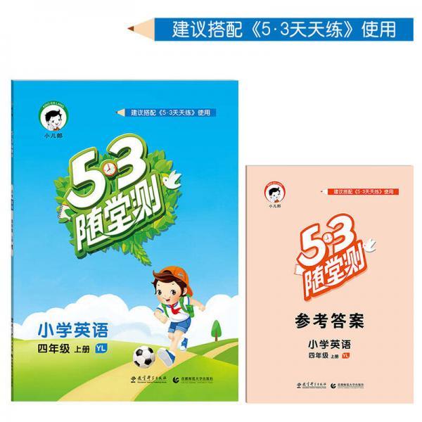 53随堂测 小学英语 四年级上册 YL(译林版 2016年秋)
