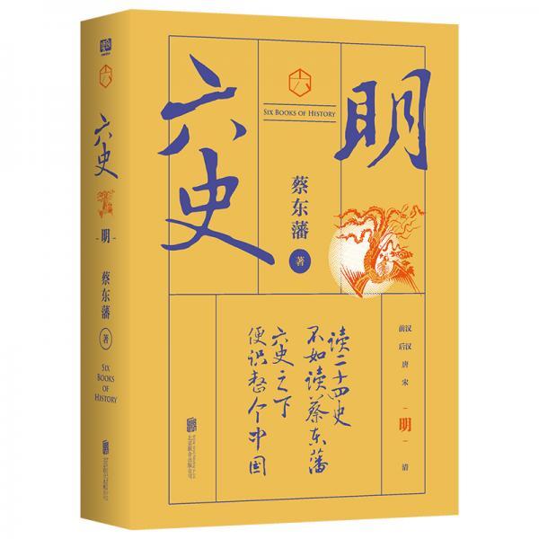 蔡东藩·六史:明(黑金礼盒·精装典藏)