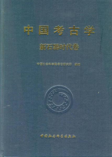 中国考古学·新石器时代卷