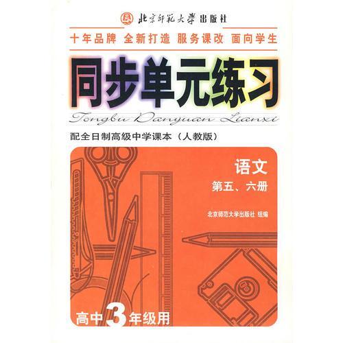 同步单元练习·配全日制高级中学课本(人教版):语文第五、六册(高中3年级用)