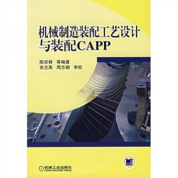 机械制造装配工艺设计与装配CAPP