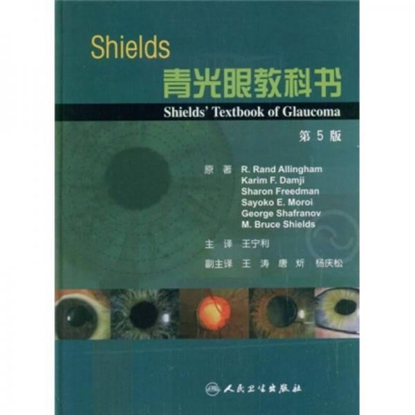 Shields青光眼教科书(第5版)