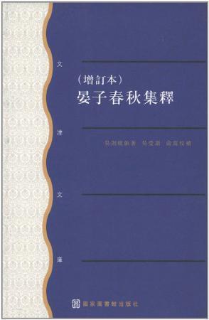 晏子春秋集释(增订本)