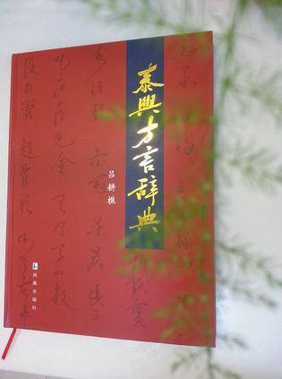 泰兴方言辞典