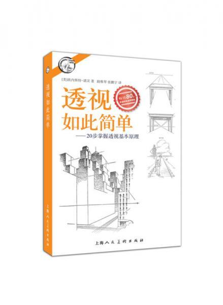 西方经典美术技法译丛——透视如此简单