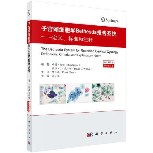 Cervical Cytology Bethesda Reporting System (Chinese translation, 3rd edition of the original book)