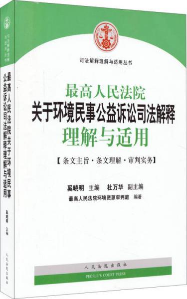 最高人民法院关于环境民事公益诉讼司法解释理解与适用/司法解释理解与适用丛书
