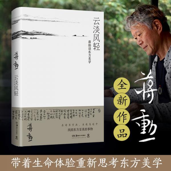 云淡风轻:蒋勋谈东方美学