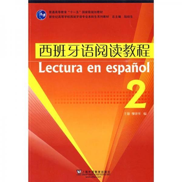"""普通高等教育""""十一五""""国家级规划教材·新世纪高等学校西班牙语专业本科生系列教材:西班牙语阅读教程2"""
