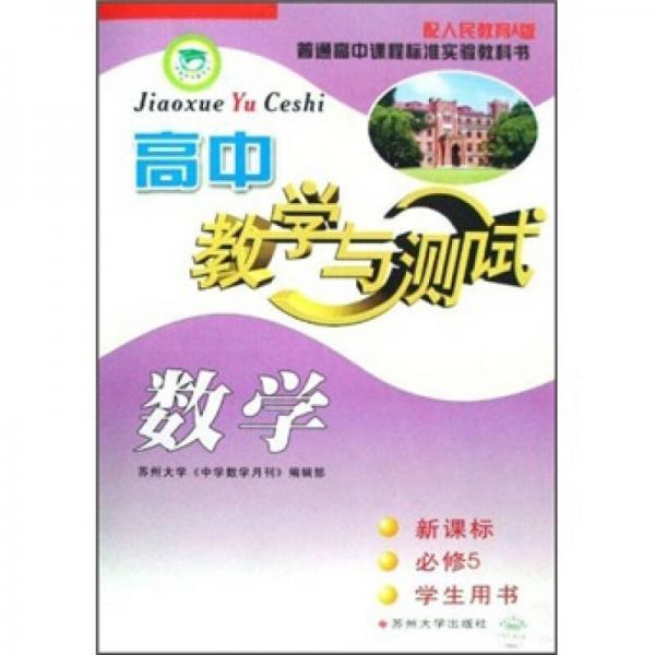 高中教学与测试:数学(新课标)(必修5)(学生用书)(配人民教育A版)