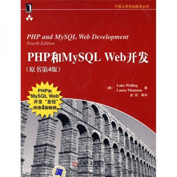 PHP和MySQL Web开发(原书第4版)