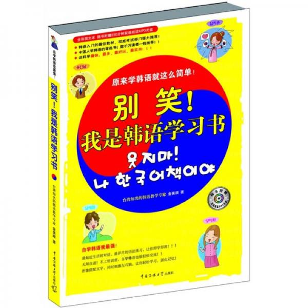 Do not laugh! I am a korean study book
