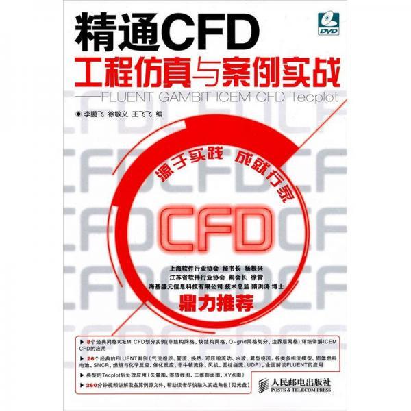 精通CFD工程仿真与案例实战
