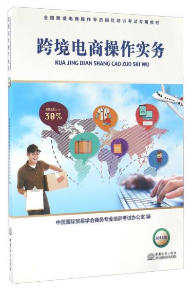 跨境电商操作实务(2015版)