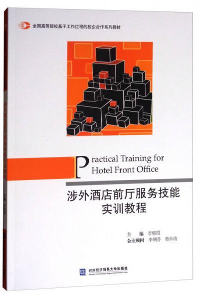 涉外酒店前厅服务技能实训教程/全国高等院校基于工作过程的校企合作系列教材