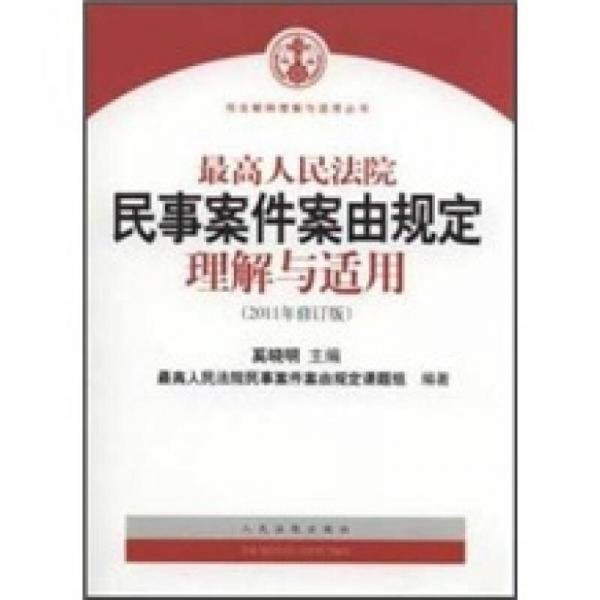 Understanding and Application of Civil Cases by the Supreme People's Court (2011 Revision)