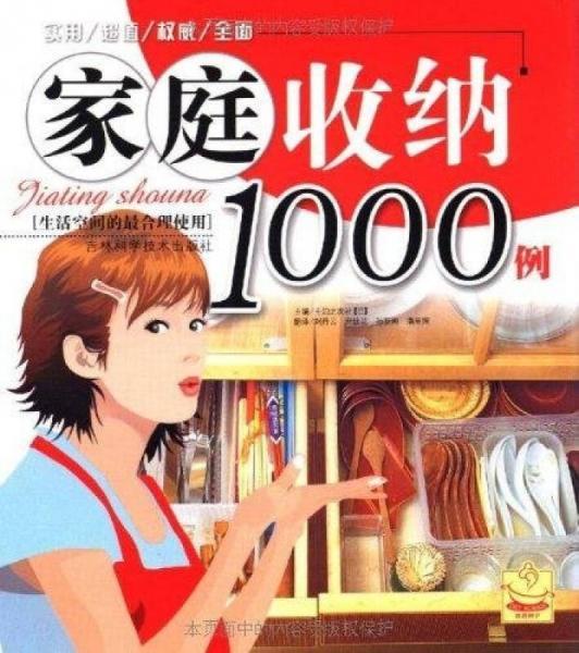 瀹跺涵�剁撼1000渚�