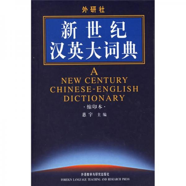 New Century Chinese-English Dictionary