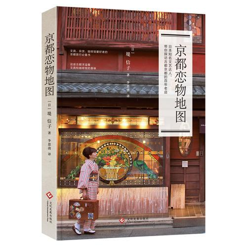 京都恋物地图