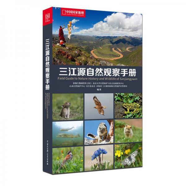 中国国家地理 三江源自然观察手册