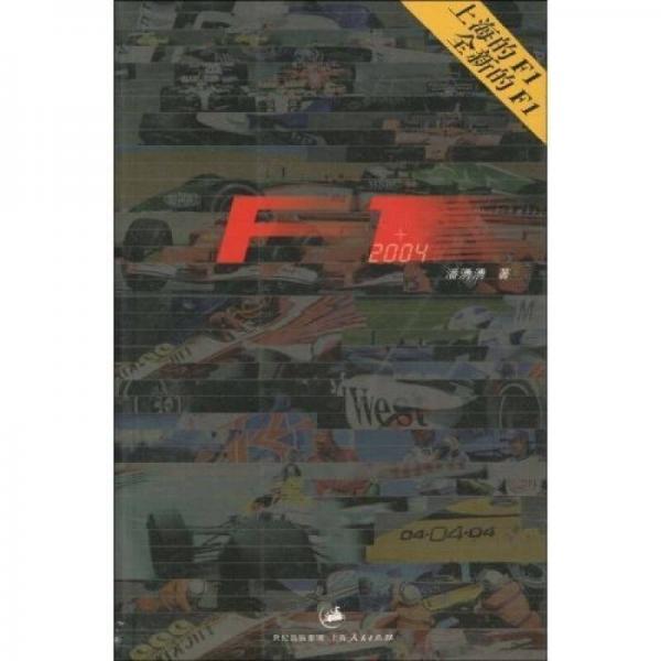F1+2004