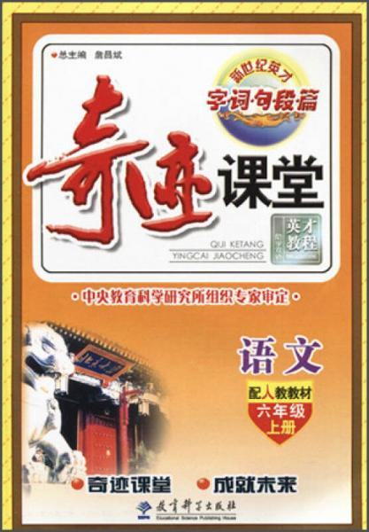 Miracle Class: Chinese (Grade Six Book 1)
