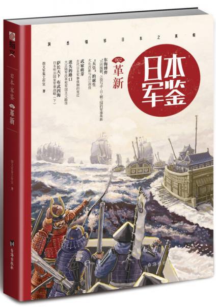 Japan · Jian Jian 002: Innovation