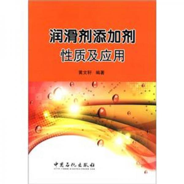 润滑剂添加剂性质及应用