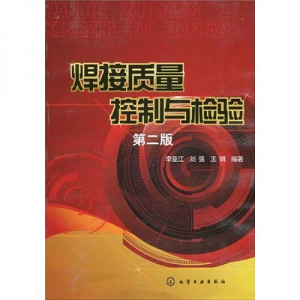 焊接质量控制与检验(第2版)