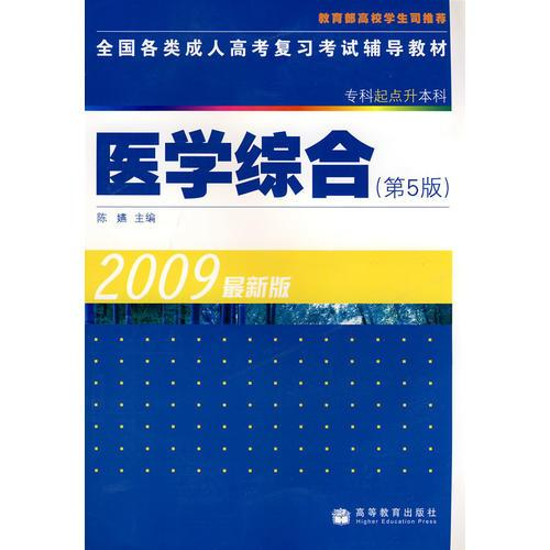 全国各类成人高考复习考试辅导教材(专科起点升本科)   医学综合(第5版)