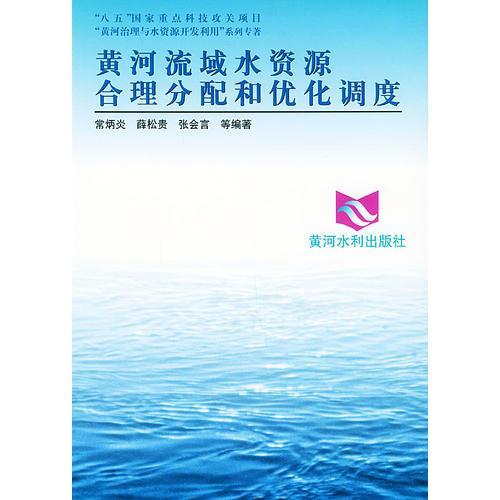 黄河流域水资源合理分配和优化调度