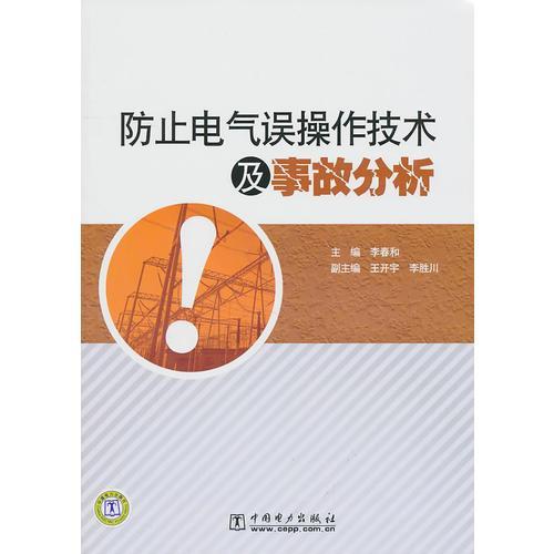 防止电气误操作技术及事故分析