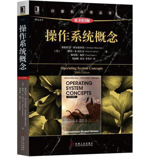 操作系统概念(原书第9版)