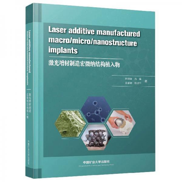 激光增材制造宏微纳结构植入物(英文版)