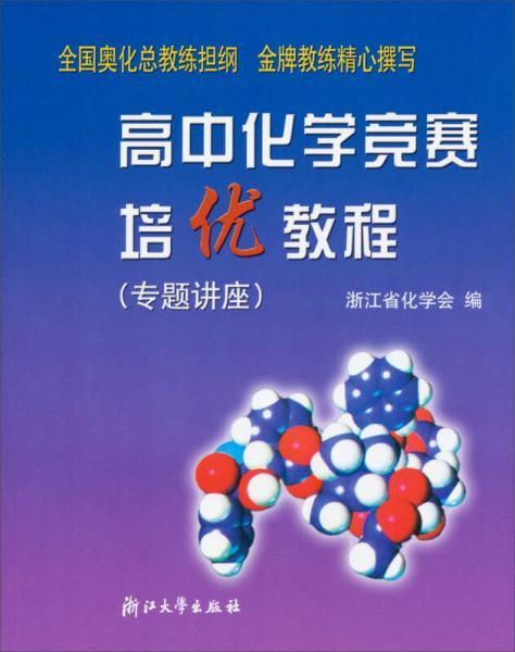 高中化学竞赛培优教程.专题讲座